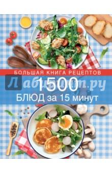 1500 блюд за 15 минутБыстрая кухня<br>Те, кто готовит дома, в среднем тратят на приготовление еды до 6,5 часов в неделю. Подсчитано, что за кухонной плитой расходуется до 2,5 лет человеческой жизни!<br>Как было бы здорово, если бы эти 2-3 часа после рабочего дня можно было посвятить семье или потратить на себя…<br>Как это сделать? Очень просто! Наша книга поможет грамотно распорядиться временем и готовить простые, вкусные, супербыстрые, но полезные блюда. <br>Готовить быстро - это вовсе не значит готовить однообразно и невкусно. Далеко не всегда блюдо, на которое потрачено несколько часов, оказывается более ароматным и вкусным, чем блюдо, приготовленное за 15 минут.<br>Овощные салаты, блюда из ветчины, сосисок и колбас, оригинальные блюда из хлеба, мгновенные окрошки, макароны и морепродукты и другие вкусности. Все что нужно для обычного стола каждый день, но быстро! Приготовить их сможет и начинающий, и опытный кулинар, и вегетарианец, и убежденный мясоед. <br>Приятного вам аппетита на скорую руку!<br>