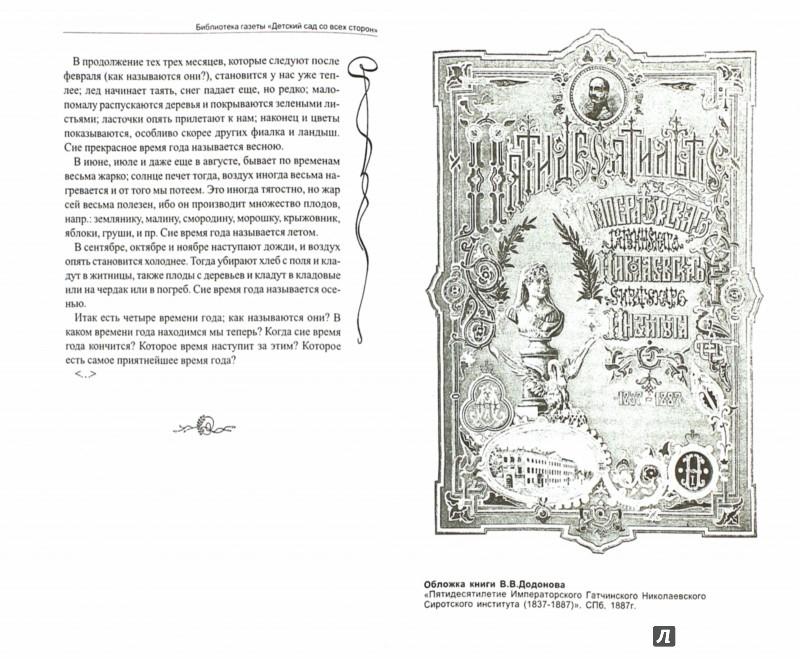 Первая иллюстрация к книге