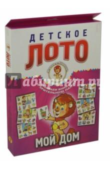 Детское лото Мой домЛото<br>Детское лото - это занимательная настольная игра для детей от 2 лет, которая способствует развитию внимания, логического мышления и зрительной памяти ребёнка, а также знакомит детей с объектами окружающего мира, расширяет кругозор. <br>Набор включает 6 игровых карточек и 48 фишек: <br>1. Ванная комната: зубная паста и зубная щётка, мыло, шампунь, мочалка, полотенце, раковина, унитаз, ванна. <br>2. Кухня: холодильник, газовая плита, микроволновая печь, заварочный чайник, тарелка с чашкой, вилкой и ложкой, кастрюля и сковорода, стол со стулом, мойка. <br>3. Уголок для игр: зайчик, неваляшка, машинка, кукла, лошадка-качалка, барабан, юла, железная дорога. <br>4. Спальная зона: кровать, шкаф, стол, тумбочка, книга, ночник, пижама, тапочки. <br>5. Уголок для занятий: стол, букварь, ручки и лист бумаги, линейка, стиральная резинка и точилка, краски, кисть и палитра, пластилин, цветные карандаши, цветная бумага, клей и ножницы. <br>6. Гостиная: диван, кресло, журнальный столик, телевизор, картина, часы, цветок, телефон. <br>В Детское лото могут играть одновременно от двух до шести человек. Участникам игры раздаются карточки. Фишки складываются в мешочек и перемешиваются. Ведущий достаёт по одной фишке, называет изображённый объект и показывает фишку. Игрок, на чьей карточке находится соответствующая картинка, забирает фишку и накрывает ею названный объект. Выигрывает тот, кто первым закроет фишками лото все картинки на своей карточке.<br>
