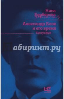 Александр Блок и его время. Биография