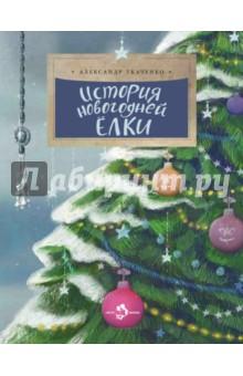 История новогодней ёлки, Ткаченко Александр