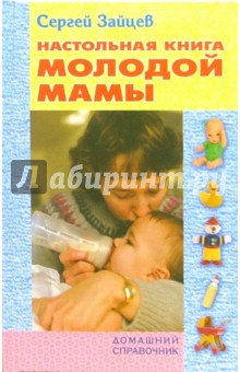 Зайцев Сергей Михайлович Настольная книга молодой мамы