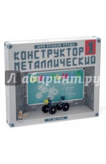 Конструктор металлический Школьный-1. Для уроков труда (02049)