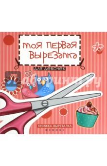 Моя первая вырезалка: для девочекКонструирование из бумаги<br>На страницах этой книги ты найдёшь новые красивые игрушки и поделки из бумаги. С этой книжкой ты точно не соскучишься: всё, что нужно для веселья, - ножницы и клей! Теперь ты можешь сделать свои игрушки сама и даже украсить ими свою комнату!<br>