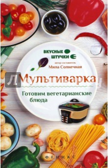 Мультиварка. Готовим вегетарианские блюдаРецепты для мультиварки<br>В данной книге приведены рецепты блюд вегетарианской кухни, для приготовления которых используется мультиварка. Этот современный бытовой прибор позволяет положить все ингредиенты сразу и не волноваться о том, что какой-то продукт разварится и станет невкусным, а какой-то останется сырым и несъедобным.<br>Овощные и грибные супы, щи, борщи, рассольники, сытные вторые блюда, а также ароматная выпечка придутся по вкусу даже самому взыскательному вегетарианцу. Кроме того, данная книга поможет выбрать свою модель вегетарианского питания, а также даст множество полезных советов об этом образе жизни.<br>