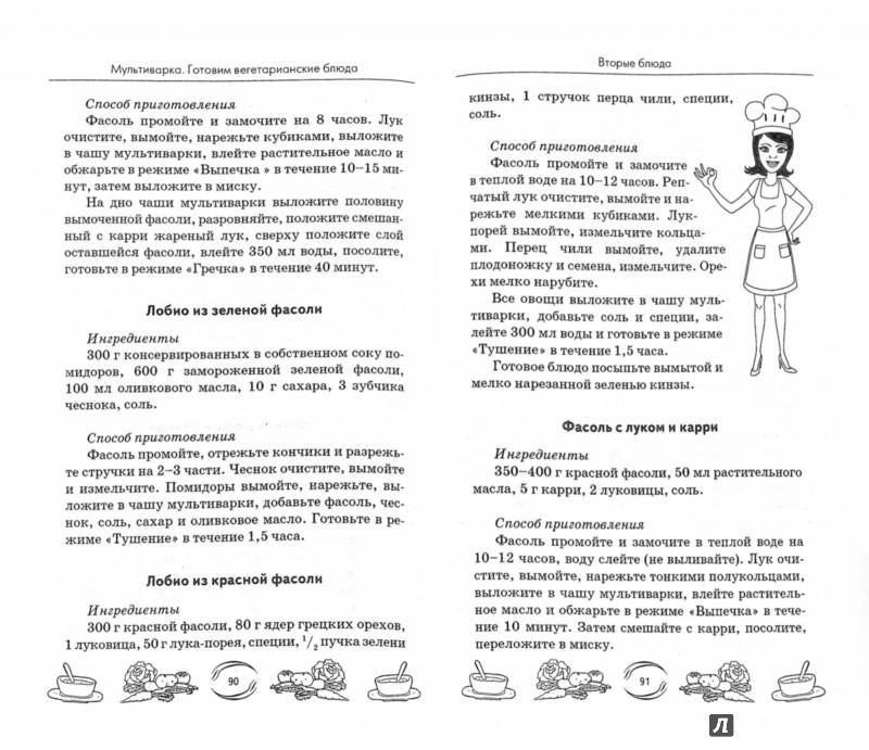 вегетарианские рецепты в мультиварке книга