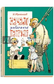 Начало рыбачьего патруляПовести и рассказы о детях<br>Юрий Третьяков - детский писатель, наряду с Н. Носовым и В. Драгунским открывающий читателям двери в подлинный мир детства. Герои Третьякова - обычные мальчишки и девчонки из соседнего двора. И, конечно, они ни дня не могут прожить без приключений: то берутся за нелёгкий труд настоящих сыщиков, то находят ископаемую корову, то отправляются в опасную экспедицию... И, как самые обычные дети, ссорятся и мирятся, дразнятся и хвастаются, шалят и проявляют недюжинную смекалку, находчивость и сообразительность.<br>Рисунки к книге выполнил один из лучших советских иллюстраторов Евгений Мигунов, тонко уловивший настроение повестей и рассказов автора.<br>