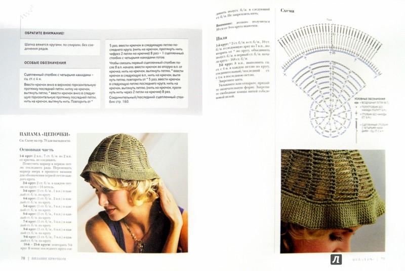 Омдал к вязание крючком коллекция эксклюзивных авторских моделей 19