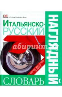 Итальянско-русский наглядный словарь