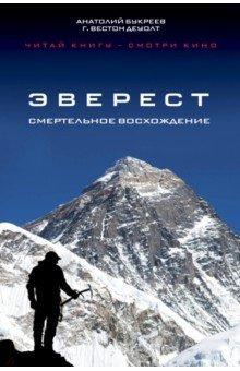 Эверест. Смертельное восхождениеЗаметки путешественника<br>Трагические события мая 1996 г. на Эвересте - это история столкновения запредельных амбиций, стальной воли, фатальных ошибок и небывалой самоотверженности. Международная экспедиция неожиданно обернулась катастрофой - и уникальной, не имеющей аналогов в мире спасательной операцией.<br>Книга непосредственного участника восхождения, выдающегося альпиниста Анатолия Букреева подробно, день за днем, описывает ход событий. Она в деталях воссоздает историю, которая легла в основу блокбастера Балтазара Кормакура Эверест.<br>Восстановить полную картину того, что случилось на склоне высочайшей вершины Земли, помогают расшифровки записей переговоров альпинистов, а также воспоминания коллег и друзей Анатолия.<br>