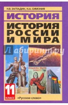 Учебник для 11 кл.загладин н.в