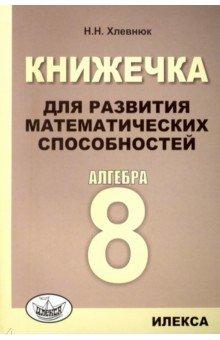 Хлевнюк Наталья Николаевна Алгебра. 8 класс. Книжечка для развития математических способностей