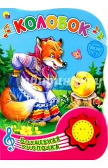 КолобокСказки и истории для малышей<br>Книжки серии Волшебная кнопочка обязательно придутся по вкусу вашему малышу. В них карапуз найдёт столько всего нового и интересного! Яркие, красочные картинки привлекут внимание и заинтересуют кроху, а весёлые песенки поднимут настроение и не дадут скучать!<br>Для чтения взрослыми детям.<br>