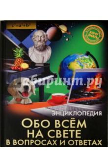 Мирославов Федор Обо всём на свете в вопросах и ответах