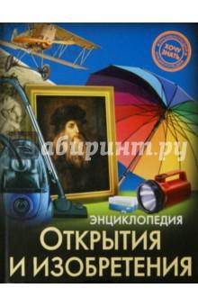Куруськина Мария Открытия и изобретения