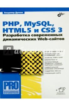 PHP, MySQL, HTML5 и CSS 3. Разработка современных динамических Web-сайтовПрограммирование<br>Книга посвящена разработке динамических Web-сайтов с применением HTML5, CSS 3, PHP и MySQL. Описаны возможности HTML5 по работе с текстом, графикой, аудио и видео, таблицами, средствами навигации и Web-формами, а также способы представления, преобразования и анимации Web-страниц с помощью CSS 3. Рассказано о языке JavaScript, объектной модели документа DOM, разработке Web-сценариев и технологии AJAX. Рассмотрены серверное программирование, язык PHP и сервер данных MySQL. Дано описание библиотеки Yii, предоставляющей Web-программисту готовый набор инструментов для написания серверных приложений. На практических примерах показана разработка дизайна страниц, интерактивных элементов - спойлера, лайтбокса и блокнота, создание универсального файлового хранилища и реализации поддержки тегов BBCode для форматирования текста. Рассмотрен процесс создания полнофункционального сайта и его публикации в Интернете. Все исходные коды доступны для загрузки с сайта издательства.<br>