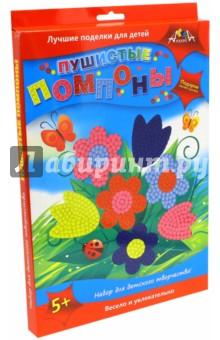 """Пушистые помпоны """"Цветы"""" (С2430-03)"""