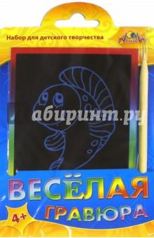 """Гравюра радужные картинки А6 """"Веселая рыба"""" (С2426-04)"""