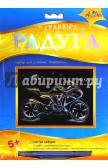 """Гравюра с эффектом """"Радуга"""" """"Мотоцикл"""", А5 (С2424-05)"""