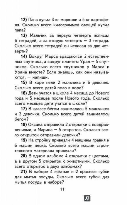 Задачник По Математике 3 Класс Школа России