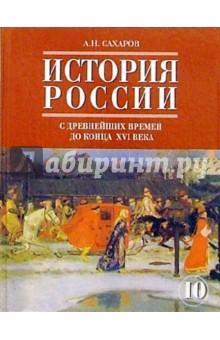 Киселев попов история россии 11 гдз