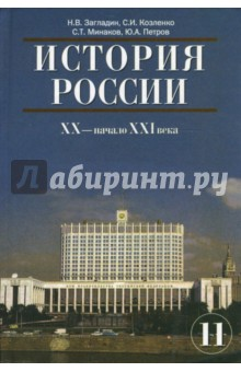 история россии xx век учебник - фото 7
