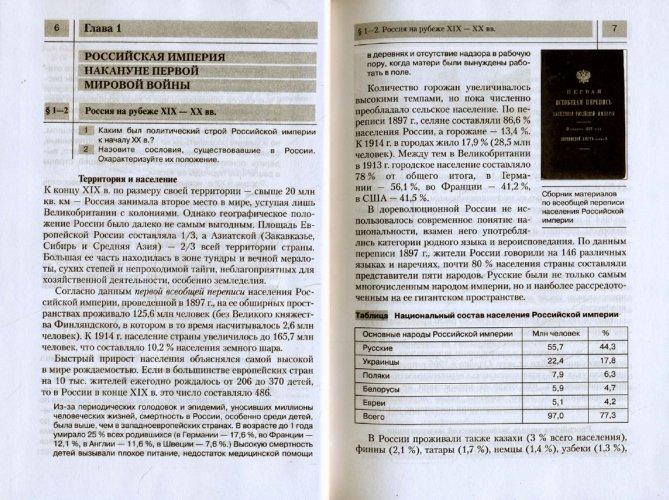гдз и таблицы история россии 11 класс мир