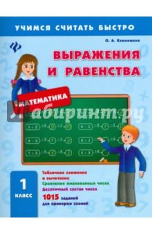 Выражения и равенства. 1 класс