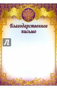 Благодарственное письмо (с символикой) (Ш-8631) Сфера