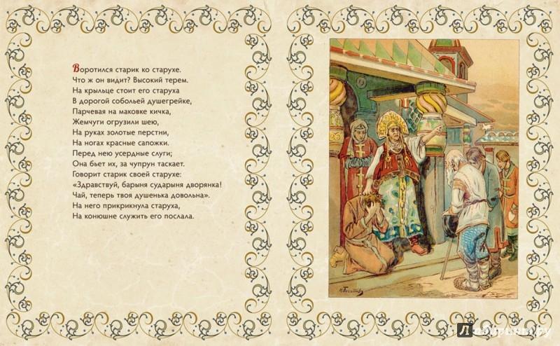 аудиокнига пушкина о рыбаке и рыбке