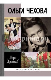 Ольга ЧеховаДеятели культуры и искусства<br>Ольга Чехова (1897-1980) дебютировала как актриса театра и кино в России, а славу составила кинематографу и сценическому искусству Германии. В судьбе этой необыкновенной, яркой женщины было много перипетий - драматических и загадочных, которые породили слухи и домыслы вокруг её имени. В частности, бытует версия, что она - любимица вождей Третьего рейха - работала на советскую разведку. Биограф Ольги Чеховой Марк Кушниров провёл собственное расследование событий её жизни и проанализировал эту и другие версии, чтобы создать правдивый образ актрисы.<br>