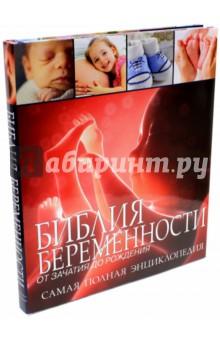Библия беременности - от зачатия до рождения