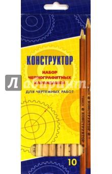 Набор карандашей чернографитных, 10 штук, 2Т, 2-Т, 4-ТМ, 2-М, 2М (СК109/10) Сибирская карандашная фабрика