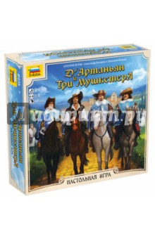 Настольная игра Д'Артаньян и три мушкетёра