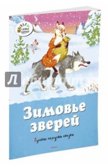 Зимовье зверей. Русские народные сказки