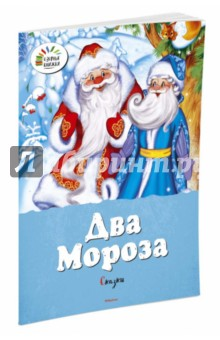 Два Мороза. Сказки