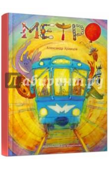 МетроНаука. Техника. Транспорт<br>Это книга о метро: как оно устроено, как им пользоваться, о загадочных подземных переходах, о том, где спят и ужинают поезда после рабочего дня, о строительстве станций, о сотрудниках и весёлых пассажирах! <br>Разглядывая книгу каждый раз можно найти новых героев и новые сюжеты!<br>Для младшего школьного возраста.<br>