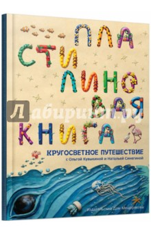 Пластилиновая книга ИД Мещерякова