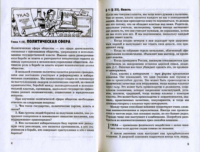 Иллюстрация 1 из 44 для Обществознание. Учебник для 9 класса общеобразовательных учреждений - Кравченко, Певцова | Лабиринт - книги. Источник: Лабиринт