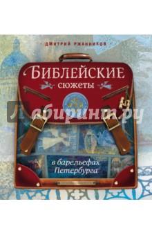 Библейские сюжеты в барельефах Петербурга