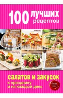 100 лучших рецептов салатов и закусок к празднику и на каждый деньЗакуски. Салаты<br>Салат - уникальное и многогранное блюдо. В нем можно сочетать фрукты с овощами, сладкое с соленым, рыбу с мясом и будет вкусно! Под обложкой этого издания собраны 100 лучших рецептов и идей салатов и закусок. Как тех, которые можно готовить каждый день, так и тех, над которыми стоит потрудиться, но они станут аппетитным украшением праздничного стола!<br>