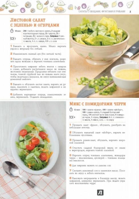 рецепты закусок и салатов для нового года