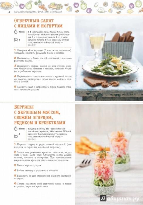 Пошаговые рецепты на каждый день фото
