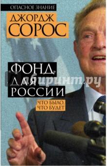 Фонд для России. Что было, что будет