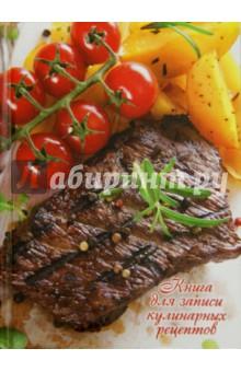Книга для записи кулинарных рецептов Стейк, овощи (39905)