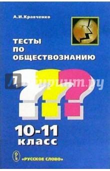 Кравченко Альберт Иванович Тесты по обществознанию: 10-11 кл.