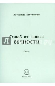 Озноб от запаса вечности: СтихиСборник стихов Александра Бубенникова.<br>