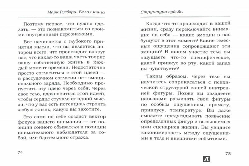 БЕЛАЯ КНИГА МАРК РУСБОРН СКАЧАТЬ БЕСПЛАТНО