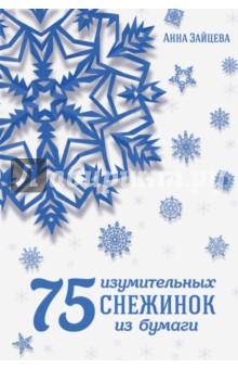 75 изумительных снежинок из бумагиКонструирование из бумаги<br>Вырезание снежинок - отличный вид творчества! Простейшие материалы, минимум затраченного времени - и результат, поражающий своей красотой. В книге собраны авторские шаблоны для вырезания 75 изумительно изящных снежинок, приведены подробные инструкции и практические советы по вырезанию новогодних украшений из бумаги. С этой книгой подготовка к Новому году станет еще приятнее, а сам праздник запомнится поистине сказочной атмосферой в доме. С Новым годом!<br>