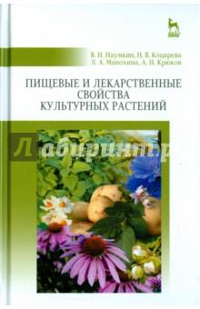 Пищевые и лекарственные свойства культурных растений. Учебное пособие